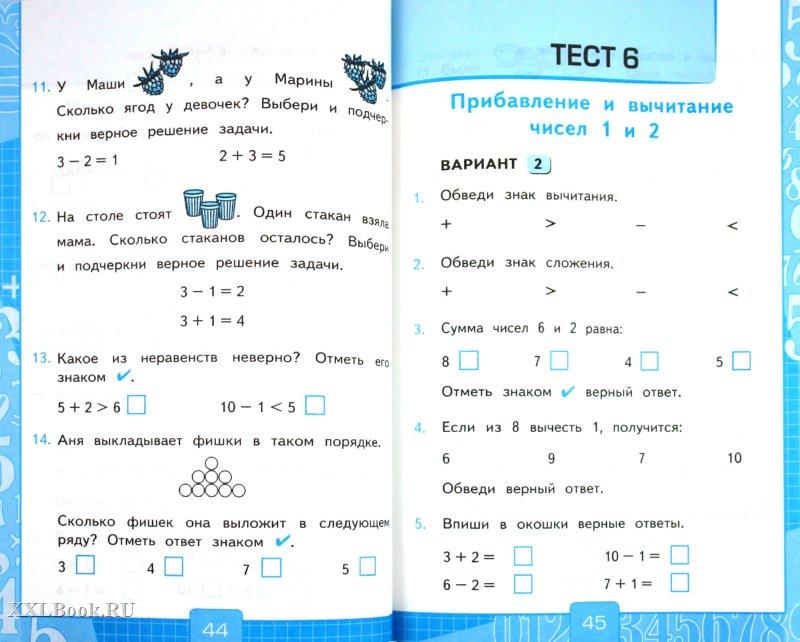 Тесты 1 класс решение задач решение задач 9класс алгебра
