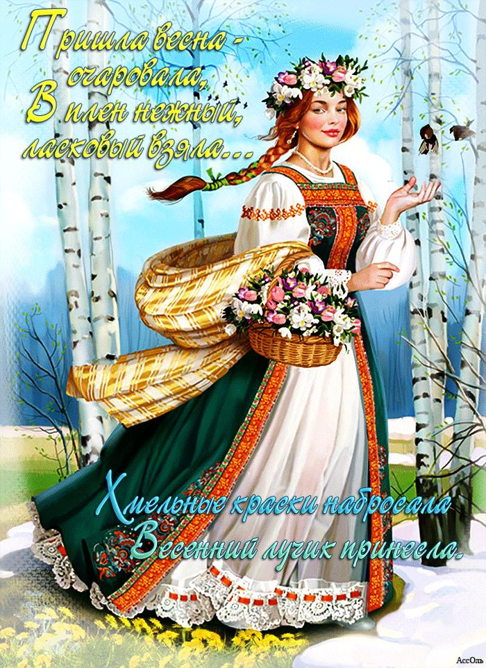 стал поздравление с русской весной насадок