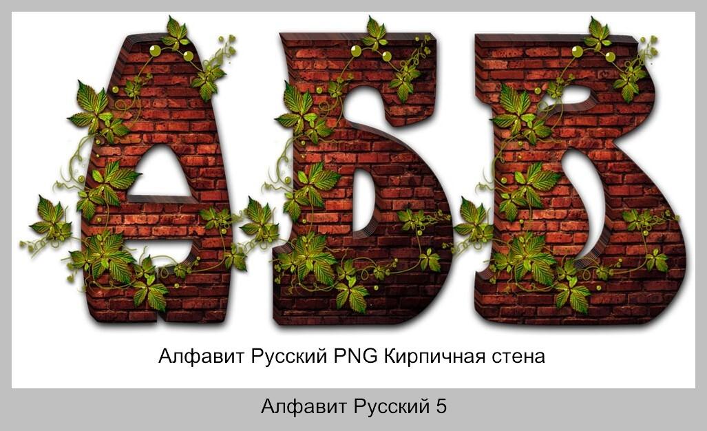 Алфавит Русский PNG Кирпичная стена
