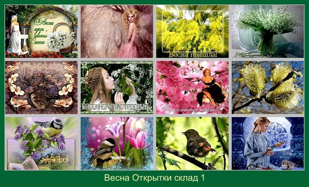 Весна Открытки склад 1