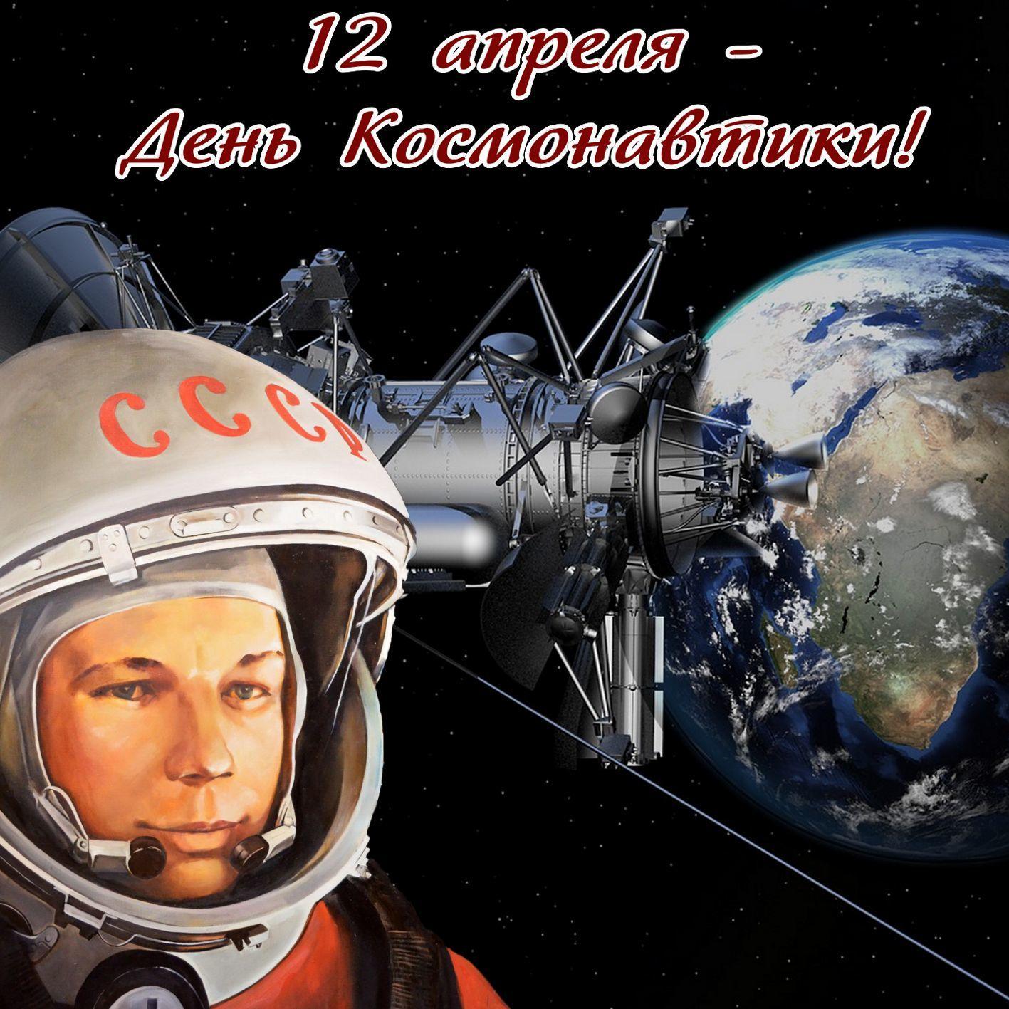 смотреть картинки с днем космонавтики предварительной версии причиной