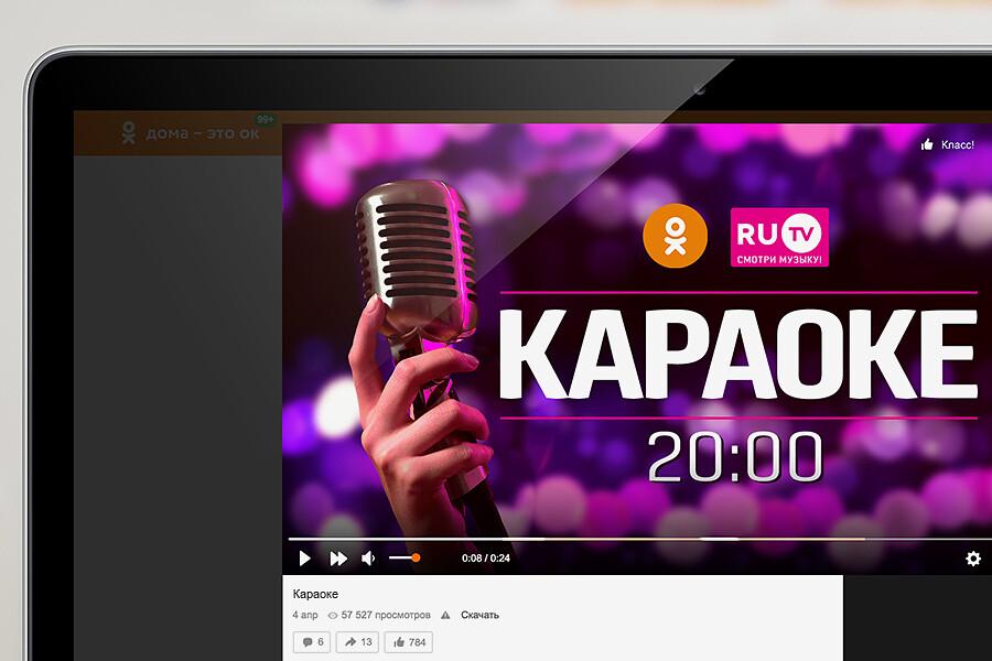 Одноклассники и «RU.TV» проведут онлайн-марафон караоке