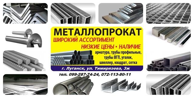 Реклама металлопроката картинки