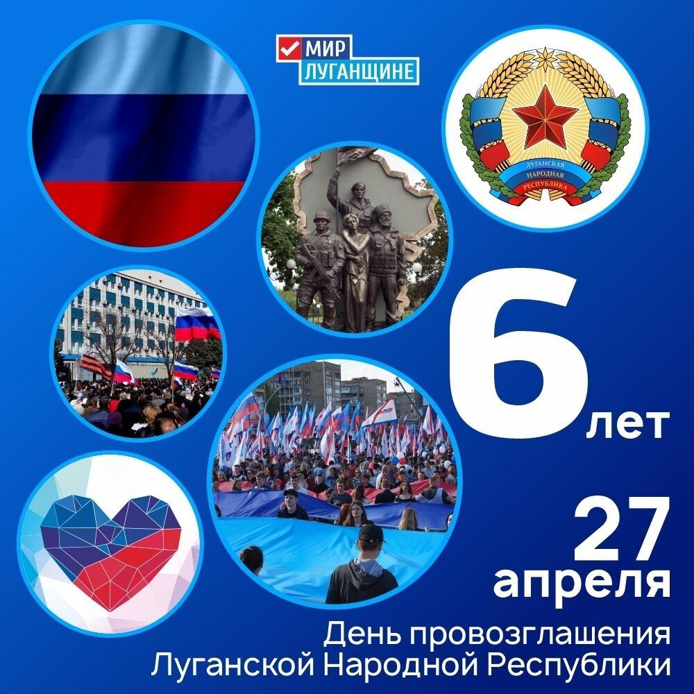 Поздравления с днем рождения луганская народная республика