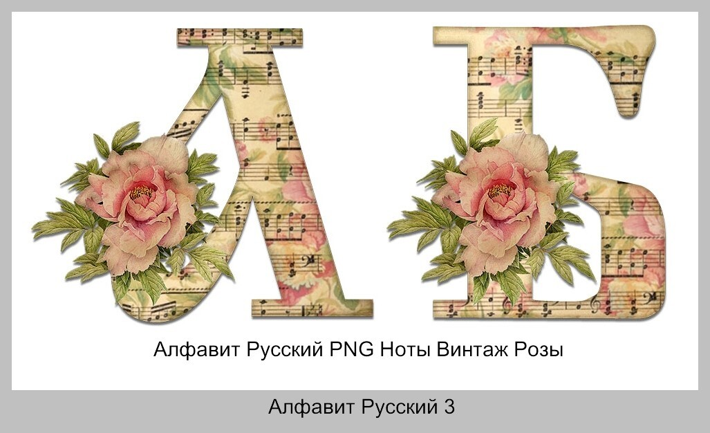 Алфавит Русский PNG Ноты Винтаж Розы