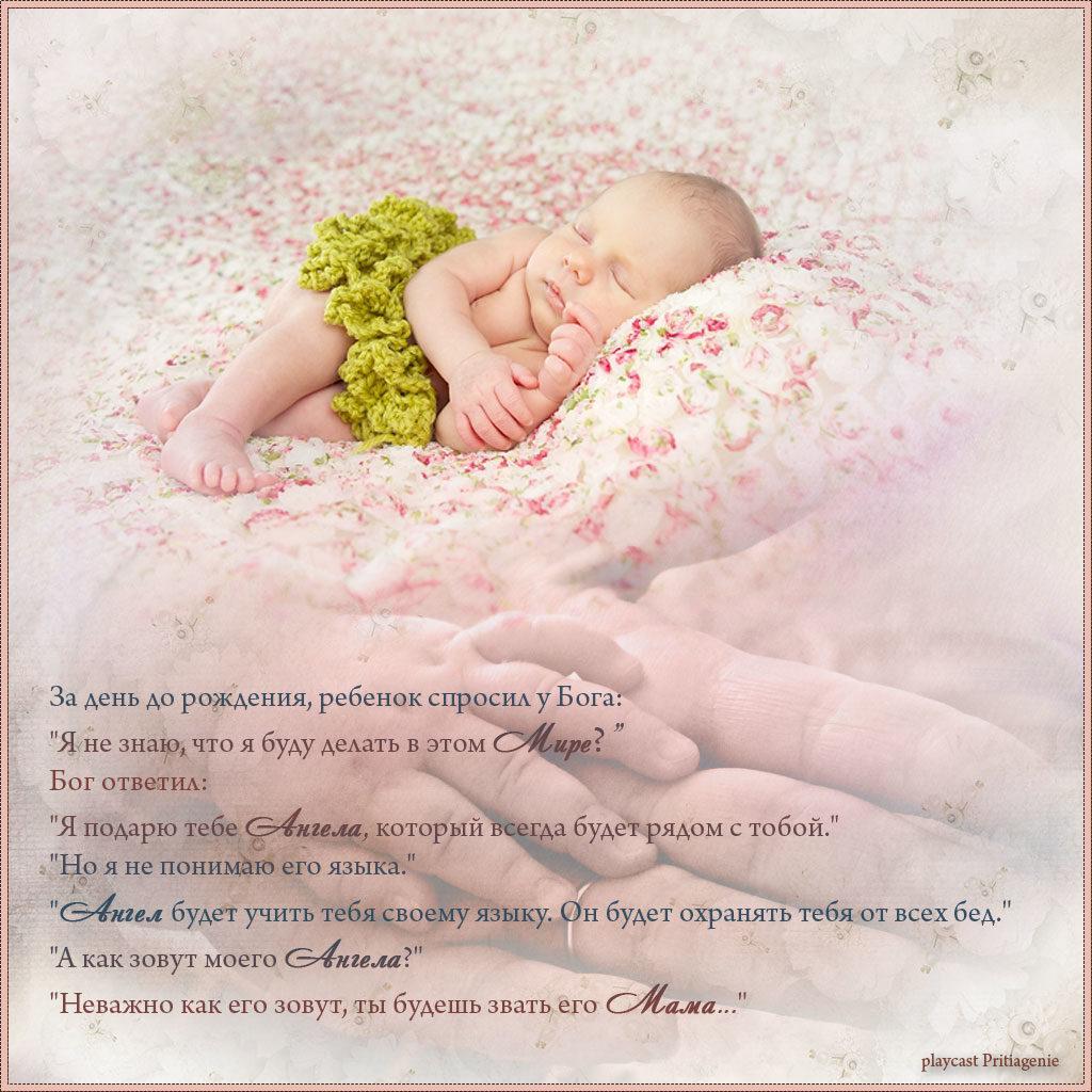 Поздравления с днем рождения ребенка маме девочки своими словами