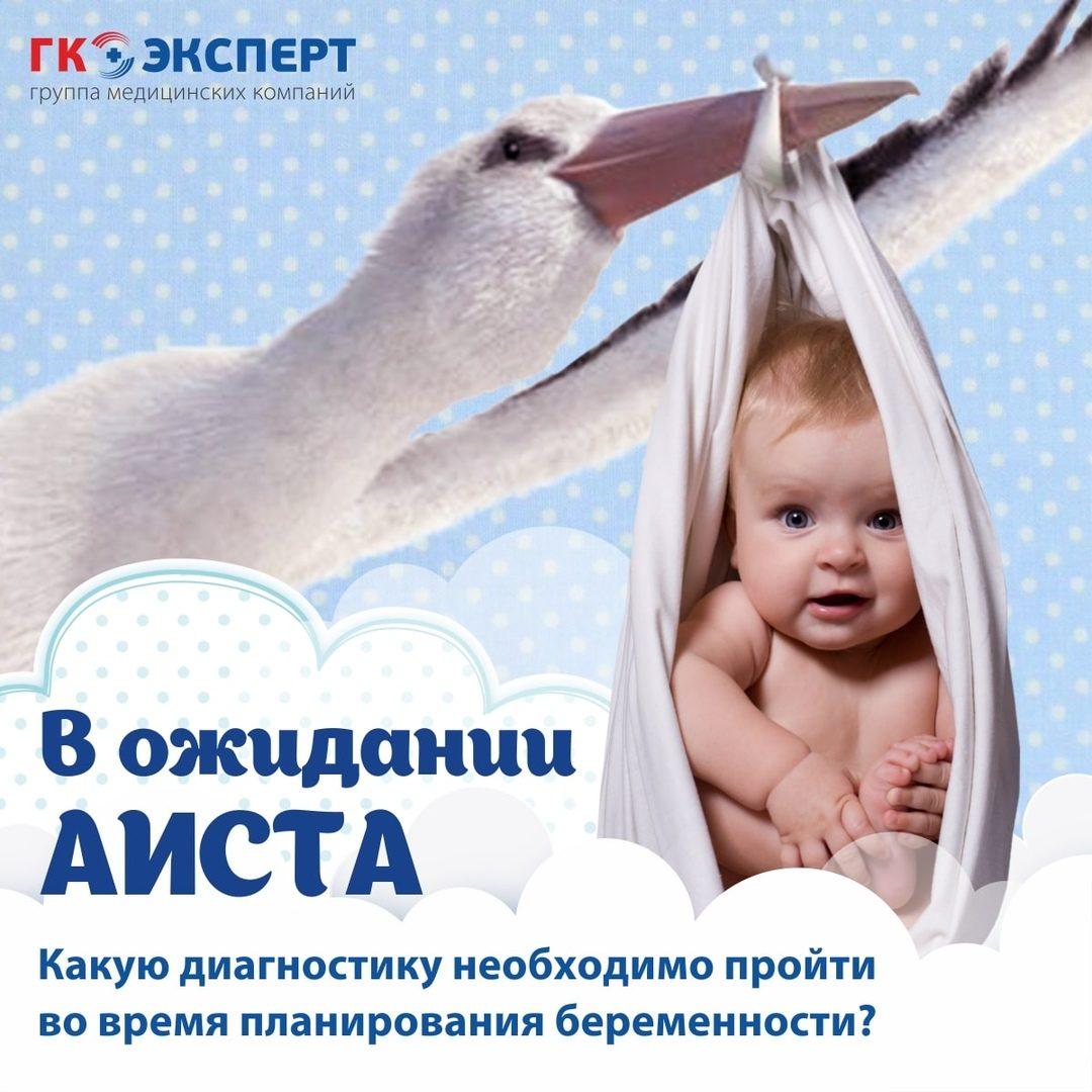 зависимости картинка в ожидании малыша аист можно