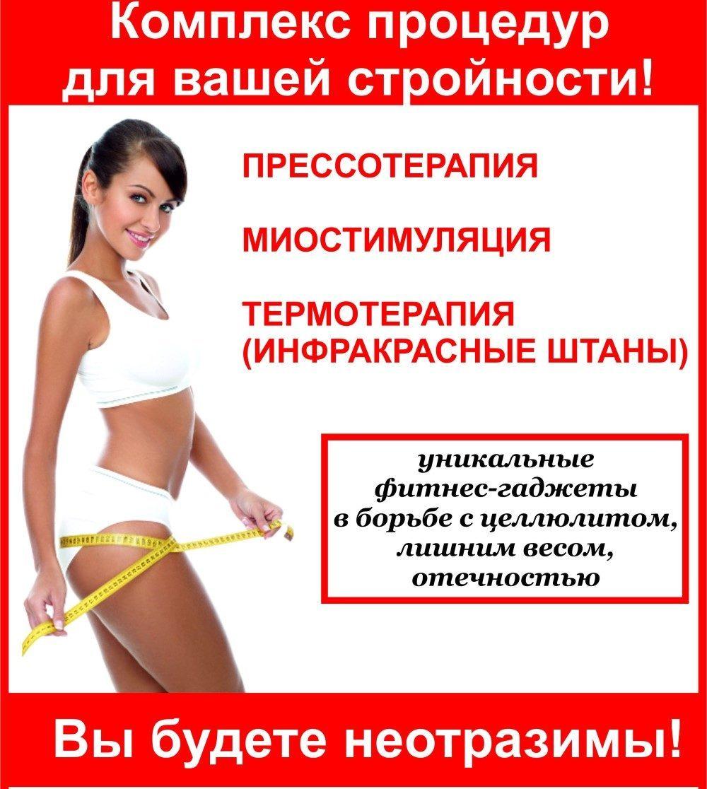комплекс процедур для похудения
