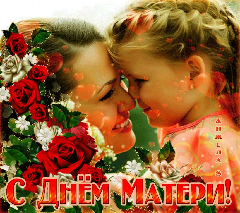 гиф открытки счастья всем мамам на свете тексте книги этот