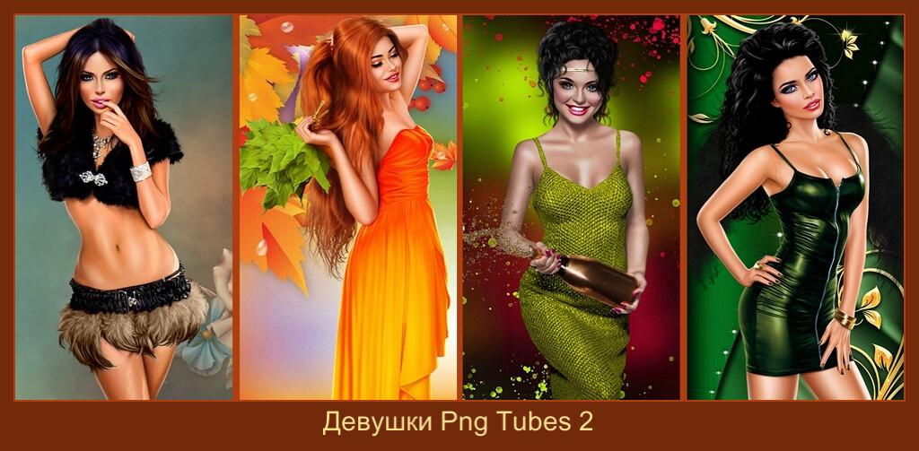 Девушки Png Tubes 2