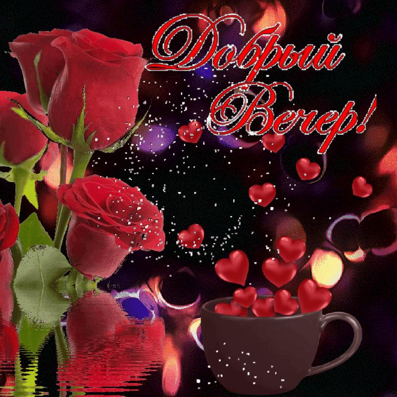 красивые большие открытки добрый вечер