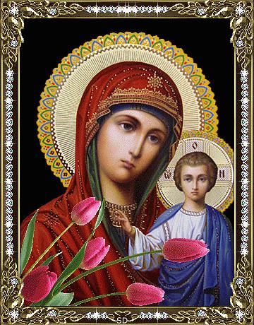 гифки казанской иконы божией матери одного
