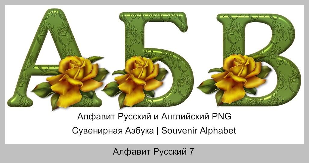 Алфавит Русский и Английский PNG Сувенирная Азбука | Souvenir Alphabet