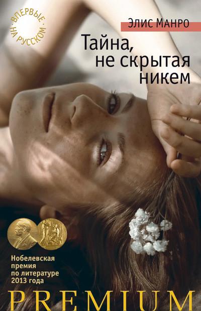 О книге «Тайна, не скрытая никем» Элис Манро