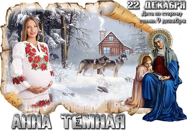 открытки с днем святой анны 22 декабря