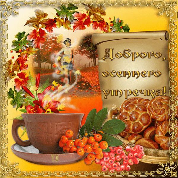 Доброго утра и прекрасного дня картинки с надписями красивые осенние