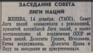 За что было исключение СССР из Лиги Наций