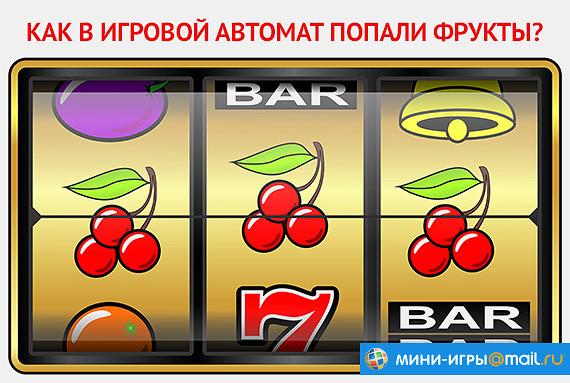 Маил игровые автоматы