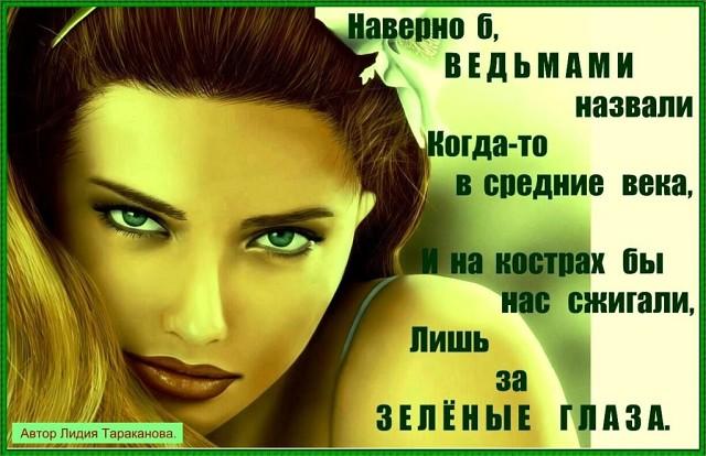 Обои картинка, 17 июля день зеленых глаз открытки