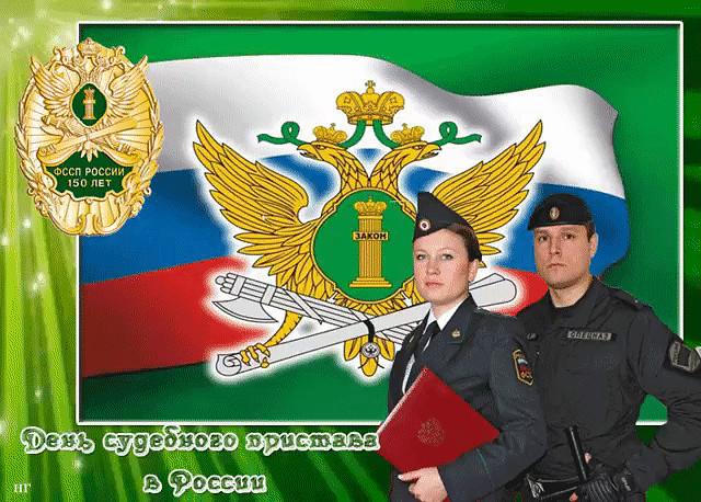 открытка фссп россии знаю открою