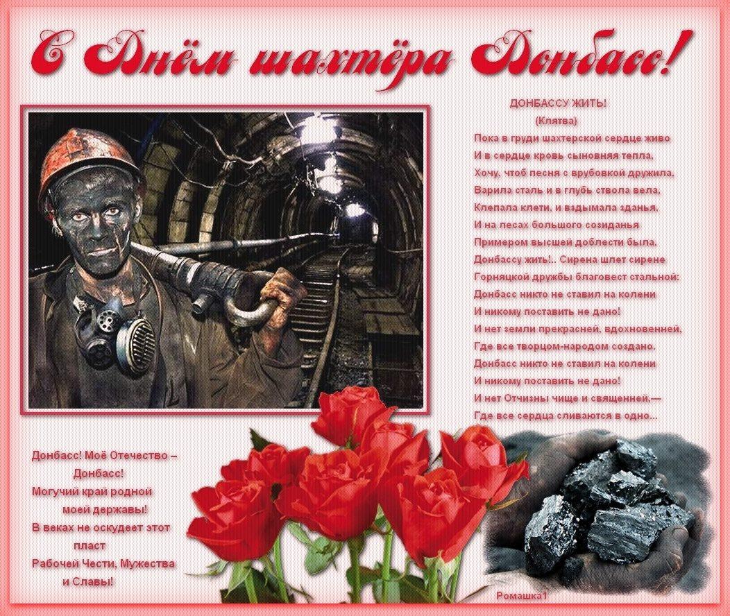 Поздравления к дню шахтера пенсионера