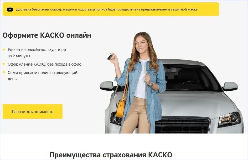 Страхование КАСКО — защитите свой автомобиль