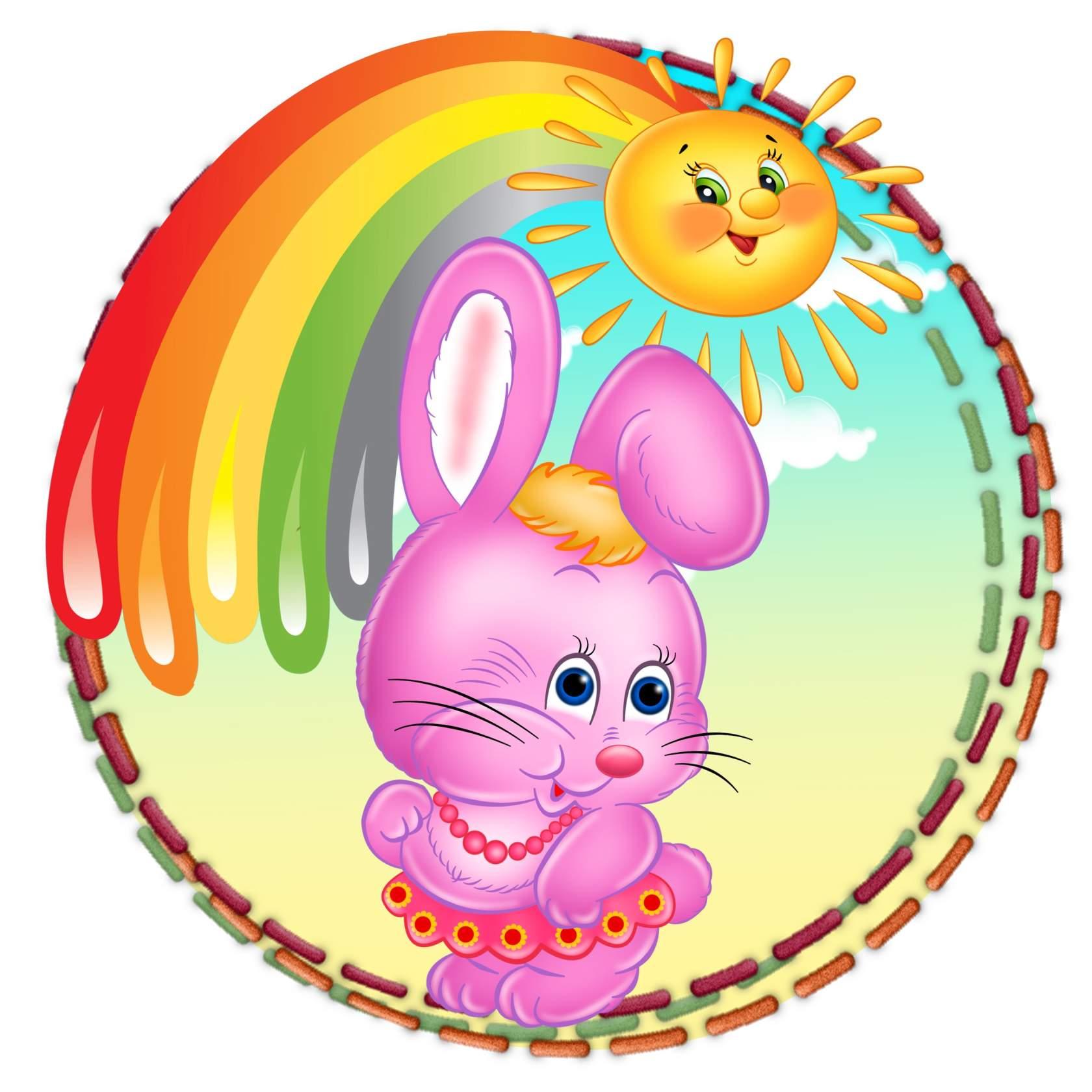 Картинки для группы радуга детский сад на шкафчики