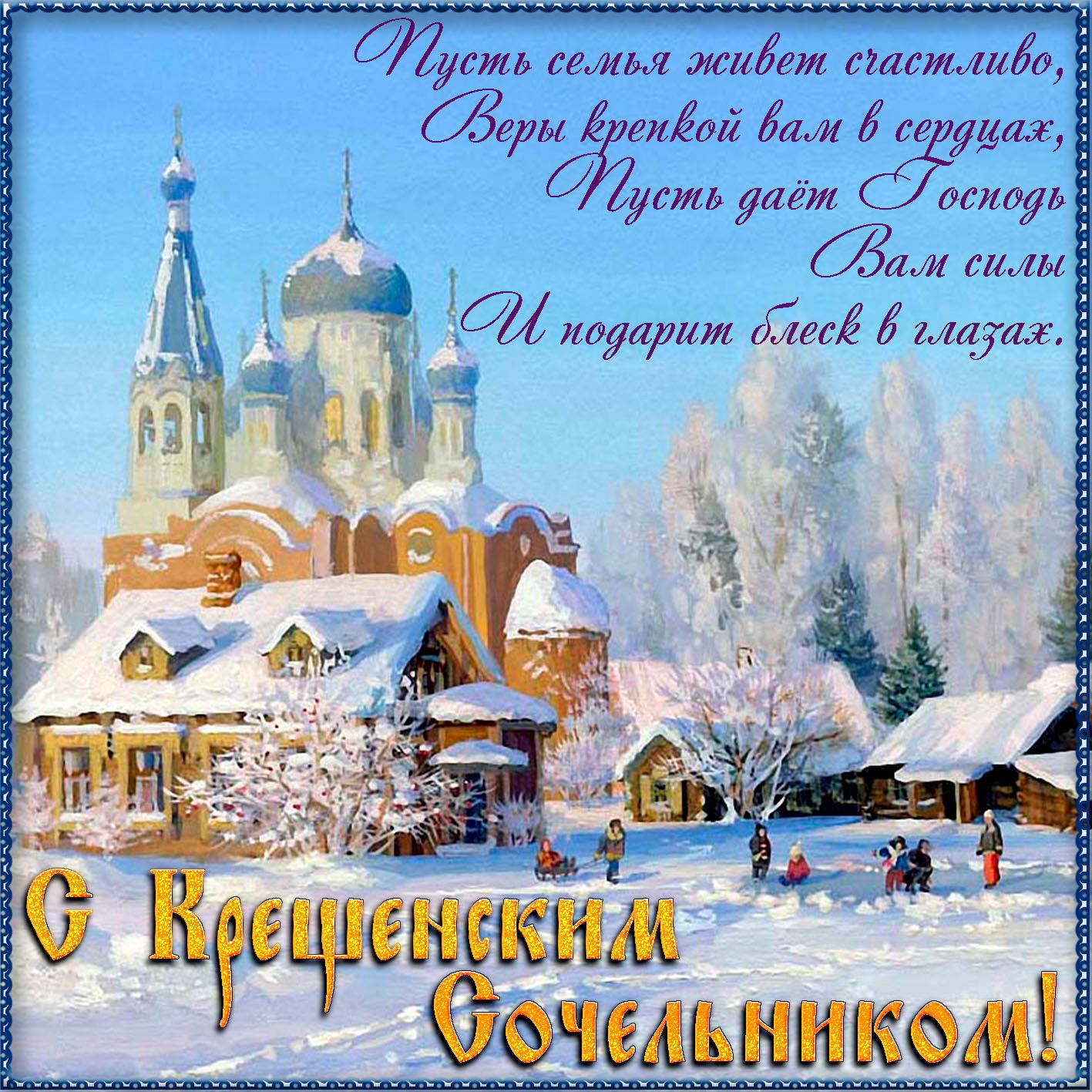 поздравления для праздника рождества и крещения нас