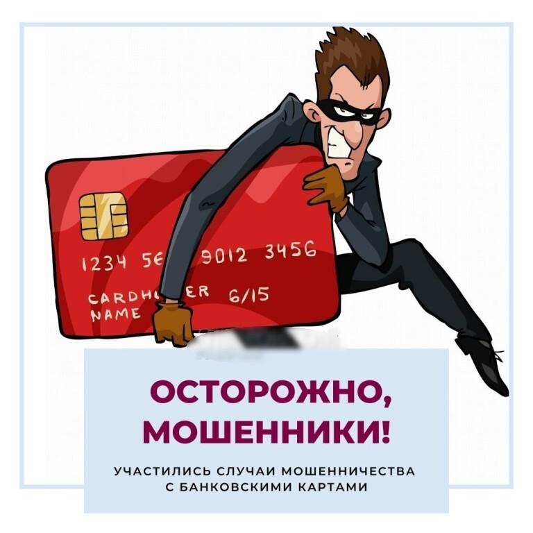 Профилактика мошенничества с банковскими картами