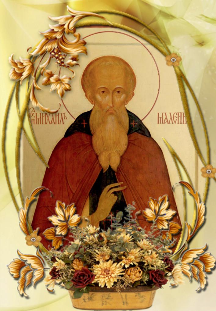 25 июля - Преподобный Михаил Малеин, игумен
