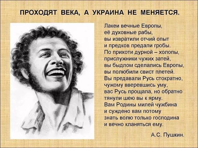 пушкин про украинцев стихи