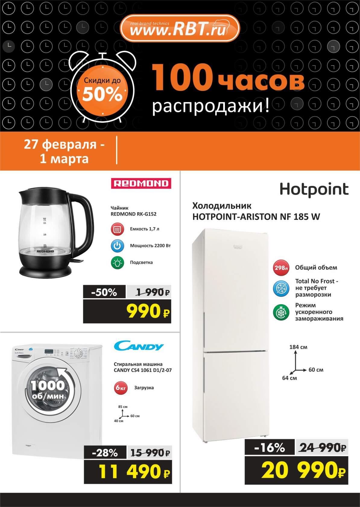 Rbt Ru Интернет Магазин Алексин