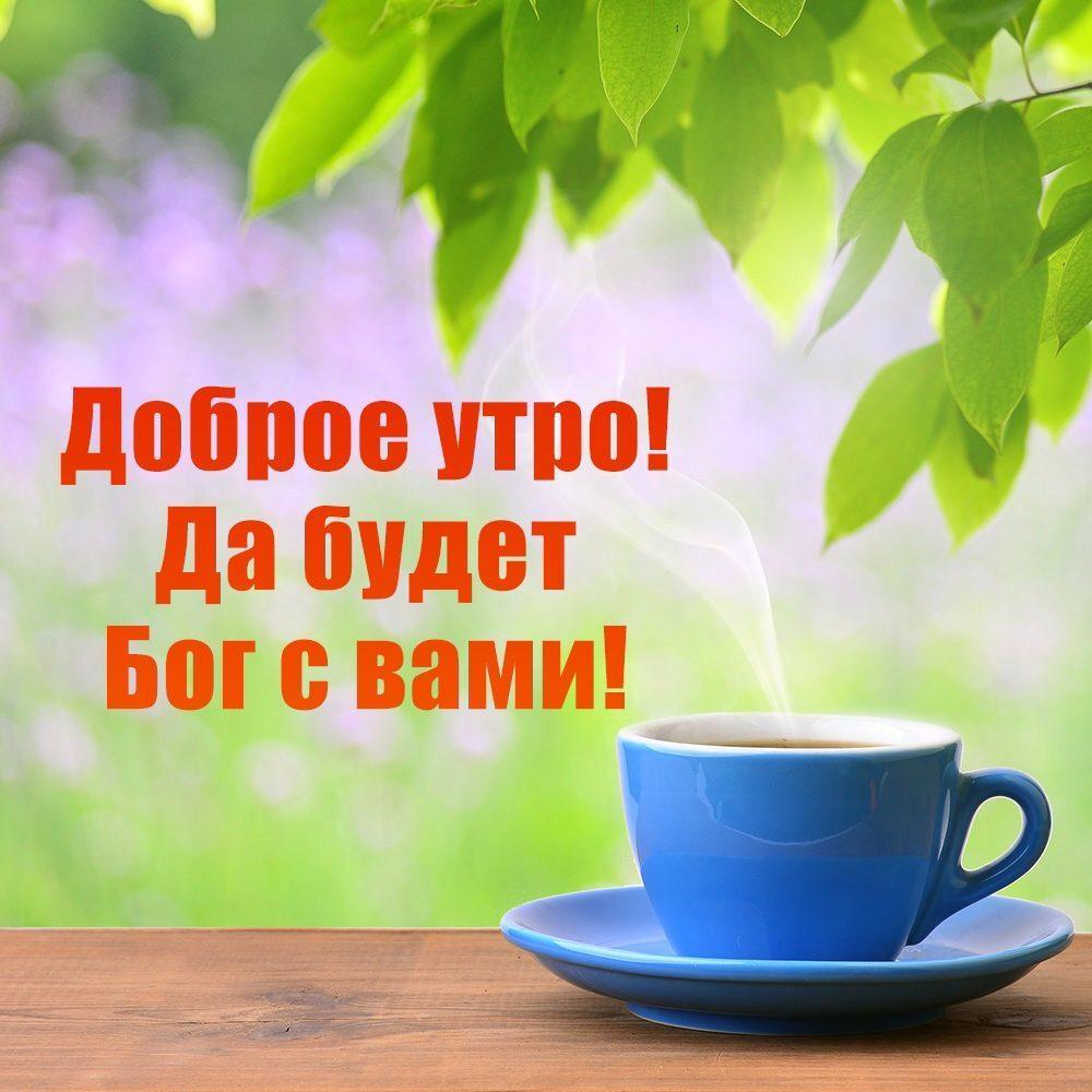 пожелание блаженное доброе утро завтра