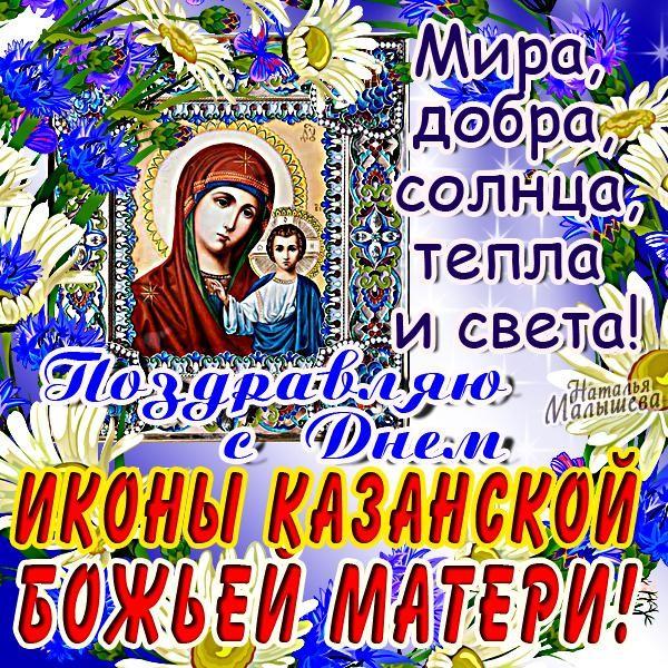 праздник иконы божьей матери картинки организации рубрики кафе