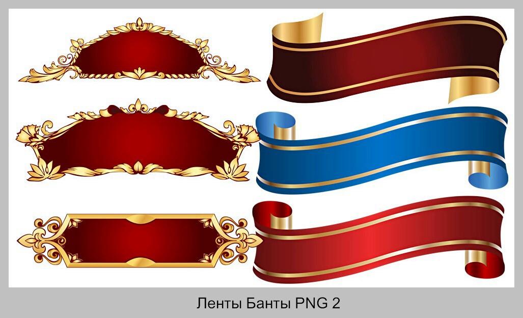 Клипарт PNG Баннеры Ленты Банты