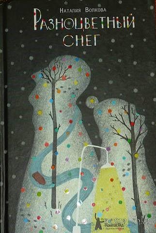 О книге «Разноцветный снег» Натальи Волковой