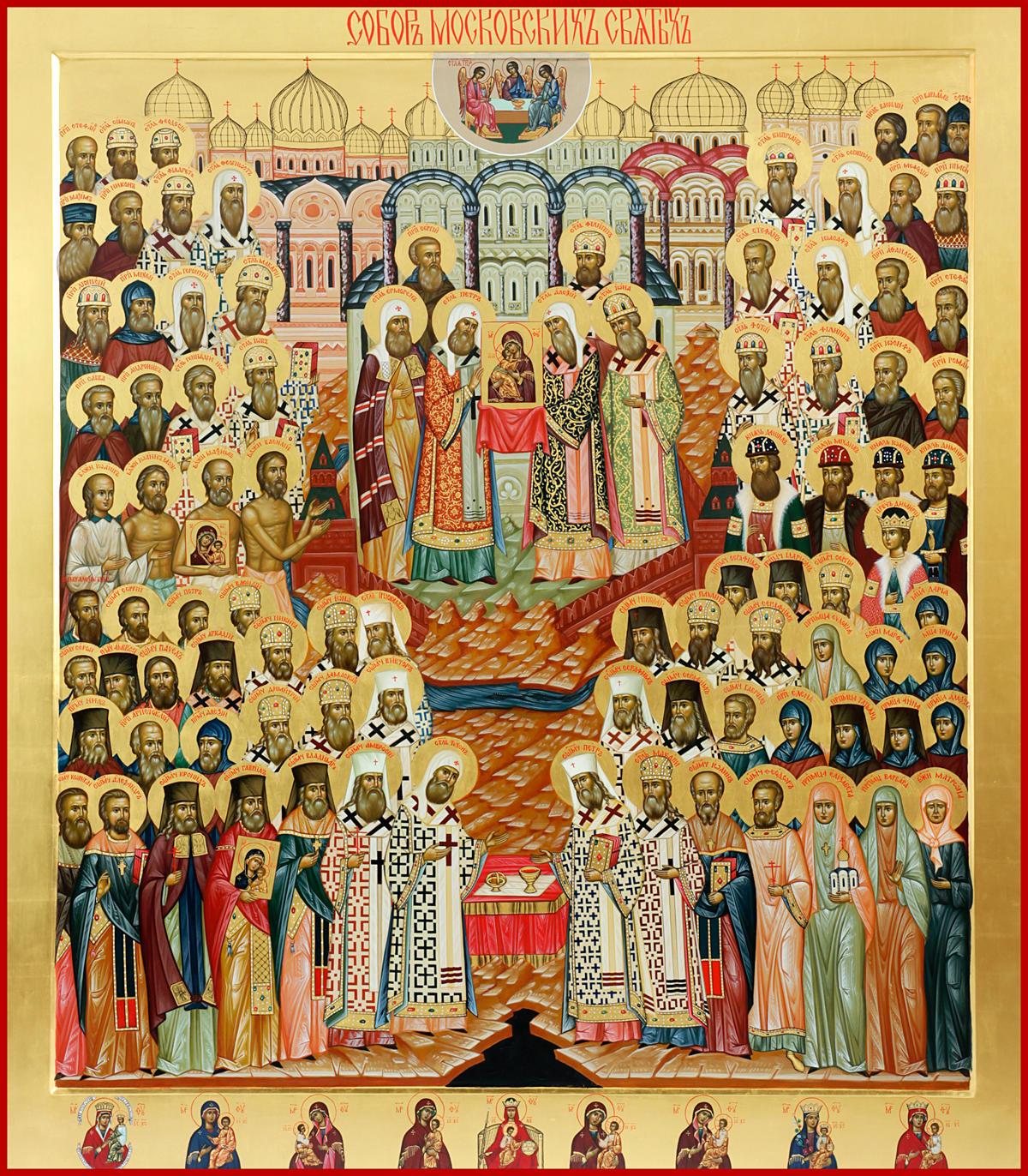 стала поздравление собора московских святых свободная энергия