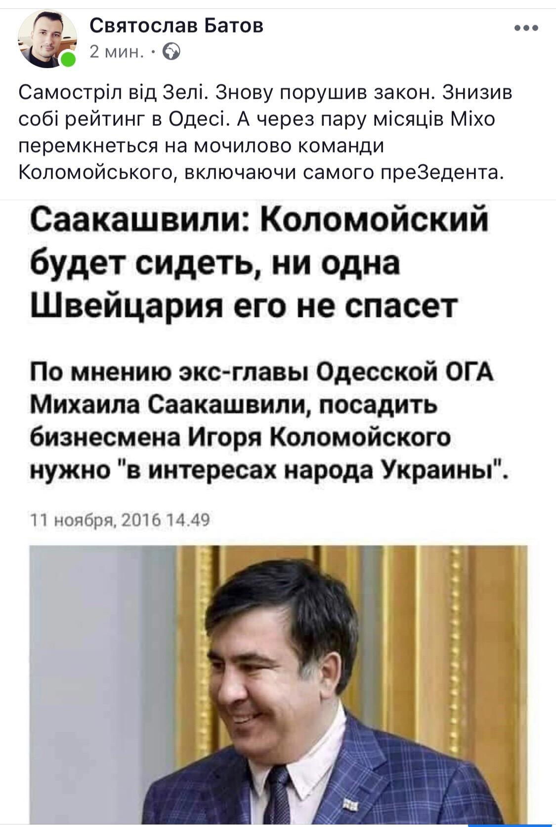 Саакашвілі подякував Зеленському за повернення українського громадянства - Цензор.НЕТ 6559