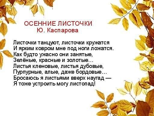 стихи про осенние листья короткие и красивые абстрагироваться