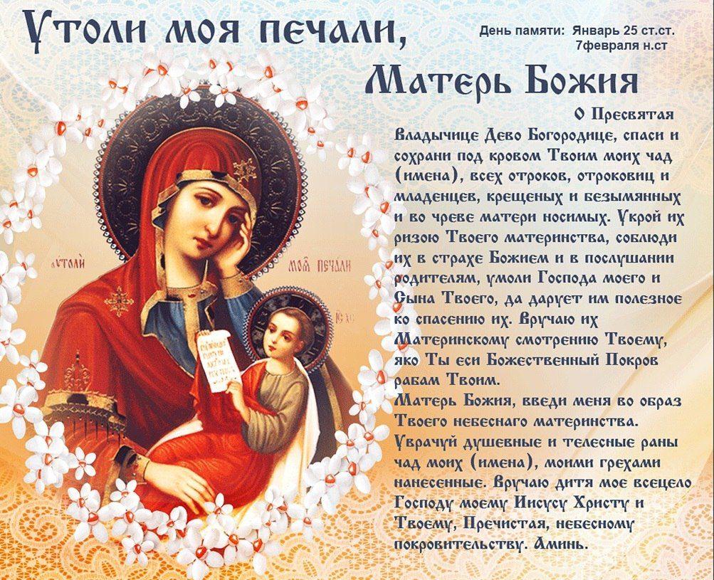 поступлении праздник иконы божией матери утоли моя печали поздравление сочи