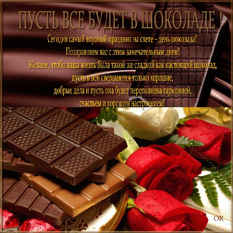 Стихи о шоколаде