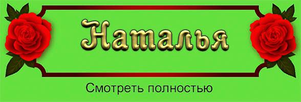 Открытки С Новым Годом Наталья!