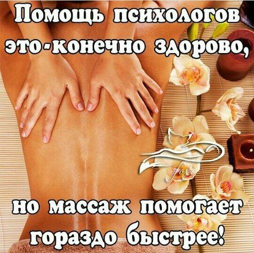 Прикольные картинки про массаж с надписями