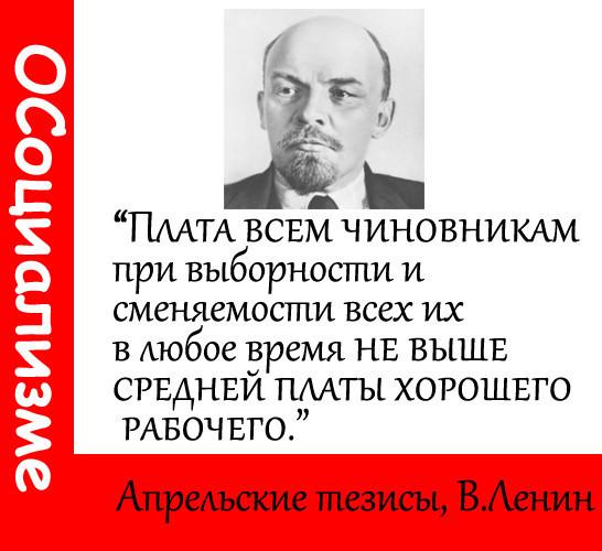 Ленин о зарплатах