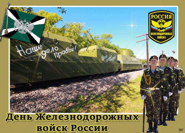 Поздравительные открытки с днем железнодорожных войск россии