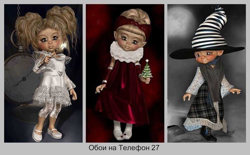 Обои на Телефон Куколки 3d