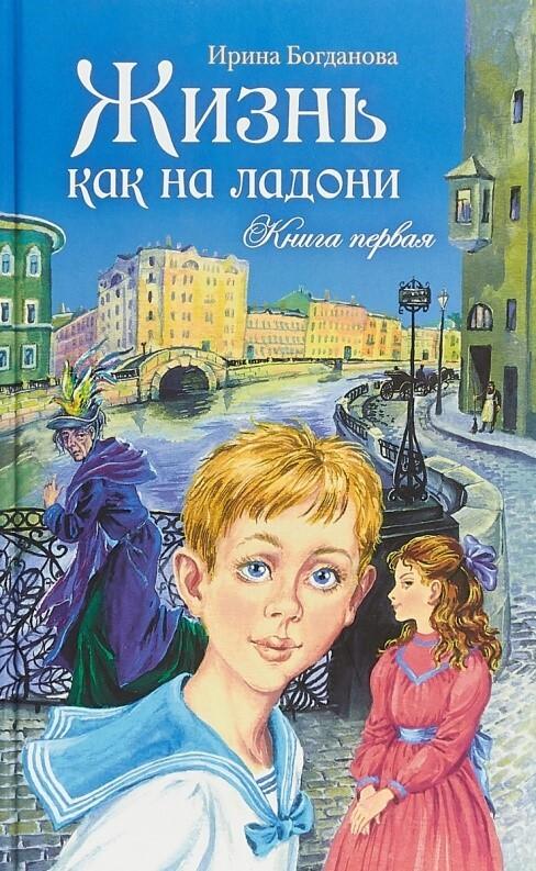 О книге «Жизнь как на ладони» Ирины Богдановой