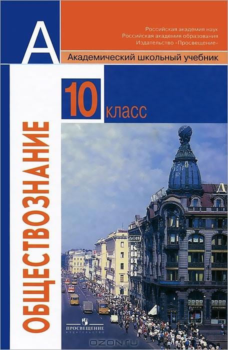 Обществознание, 11 класс, кравченко а. И. , певцова е. А. , 2013.
