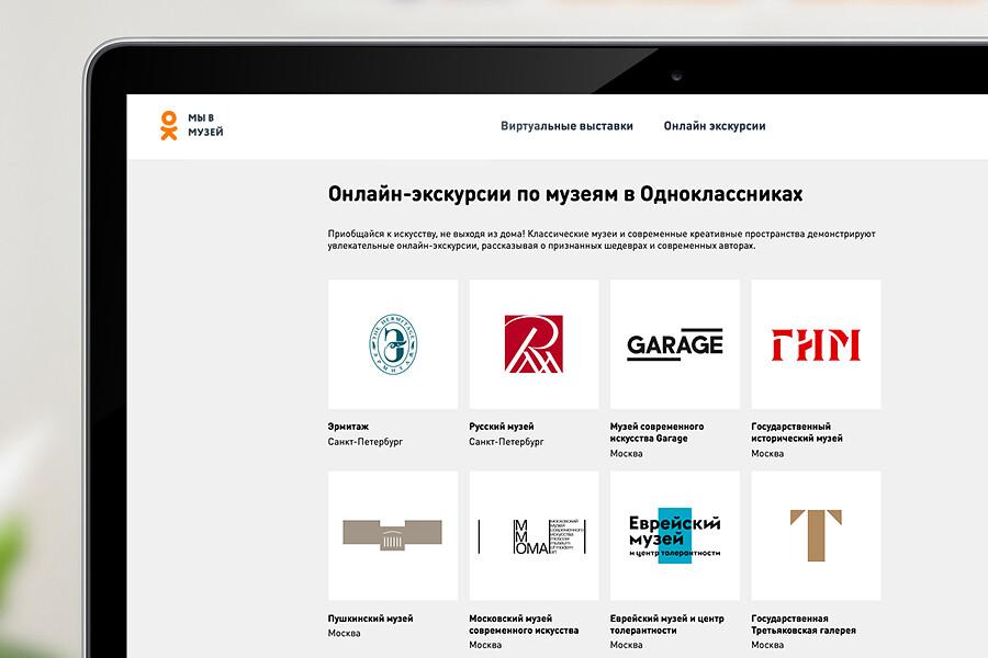 Одноклассники собрали на своей платформе новые онлайн-экскурсии из закрывшихся на карантин музеев