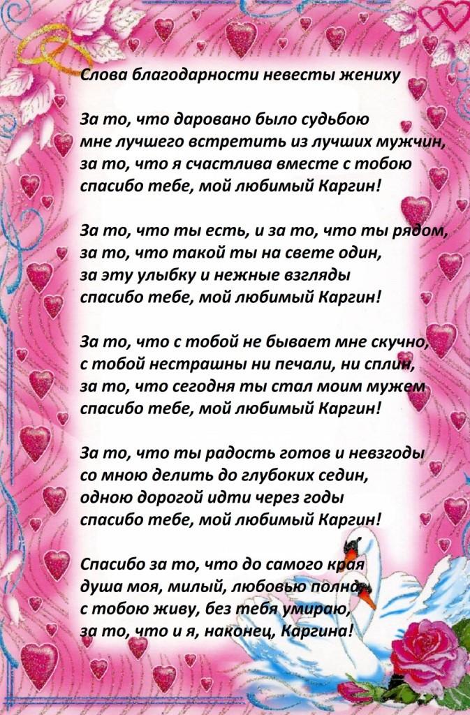 стихи для матери жениха эта